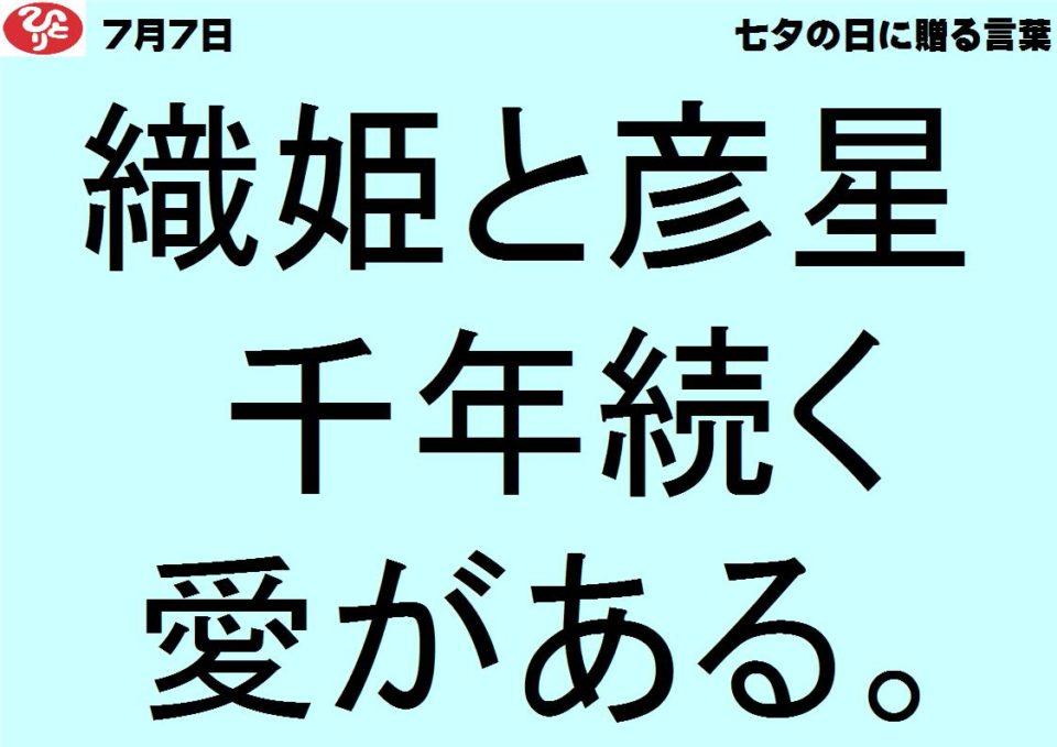 7月7日 七夕の日に贈る言葉 一日一語斎藤一人です。織姫と彦星千年続く愛がある
