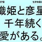 7月7日|七夕の日に贈る言葉|一日一語斎藤一人です。織姫と彦星千年続く愛がある