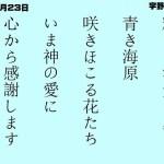 10月23日|宇野信行の詩|一日一語斎藤一人
