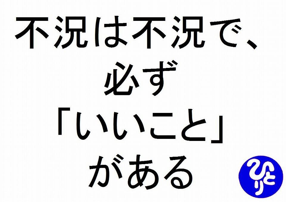 不況は不況で必ずいいことがある斎藤一人|仕事がうまくいく315のチカラ127