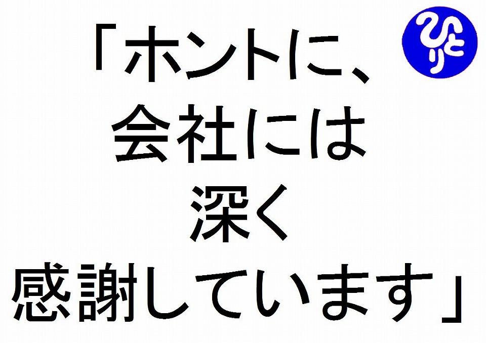 ホントに会社には深く感謝しています斎藤一人|仕事がうまくいく315のチカラ117