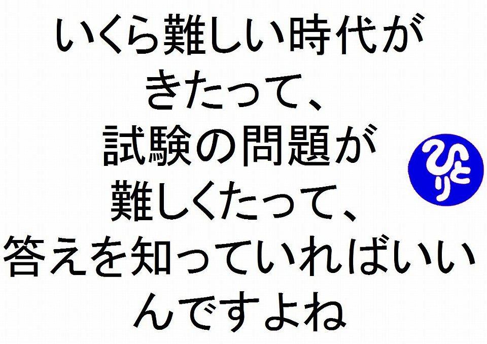 いくら難しい時代がきたって試験の問題が難しくたって答えを知っていればいいんですよね斎藤一人|仕事がうまくいく315のチカラ121
