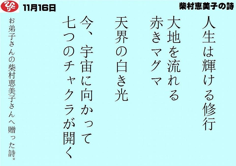 11月16日|お弟子さんの柴村恵美子さんへ贈った詩。|一日一語斎藤一人|柴村恵美子の詩
