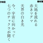11月16日|お弟子さんの柴村恵美子さんへ贈った詩|一日一語斎藤一人|柴村恵美子の詩