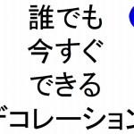 誰でも今すぐできるデコレーション斎藤一人|仕事がうまくいく315のチカラ154