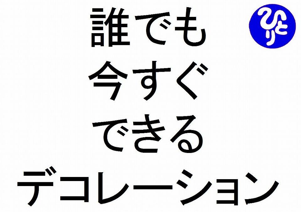誰でも今すぐできるデコレーション斎藤一人 仕事がうまくいく315のチカラ154