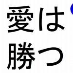 愛は勝つ斎藤一人|仕事がうまくいく315のチカラ156