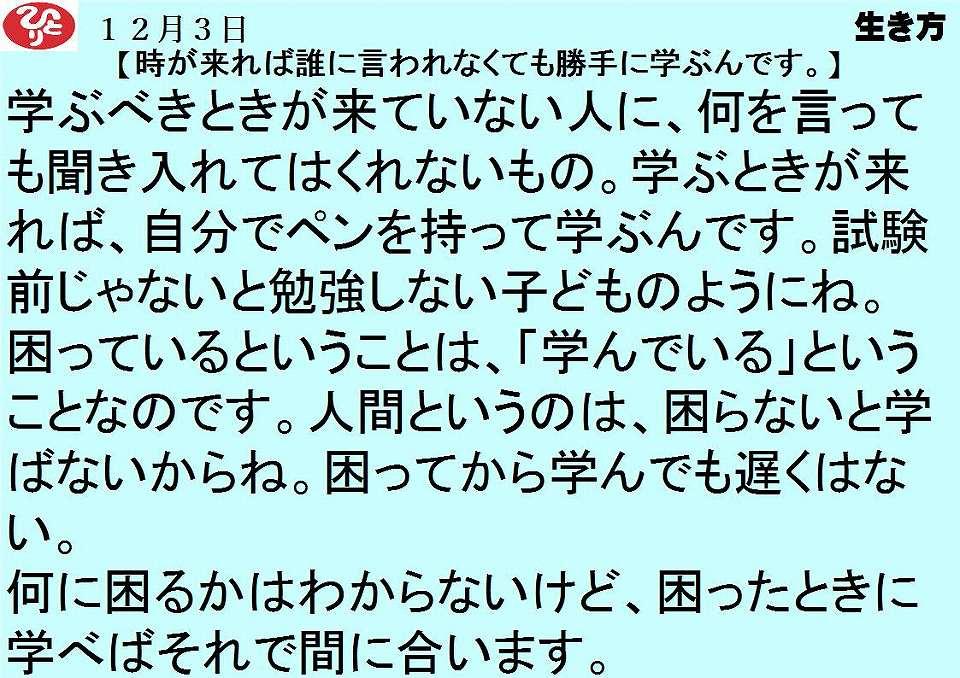 12月3日|時が来れば誰に言われなくても勝手に学ぶんです|一日一語斎藤一人|生き方