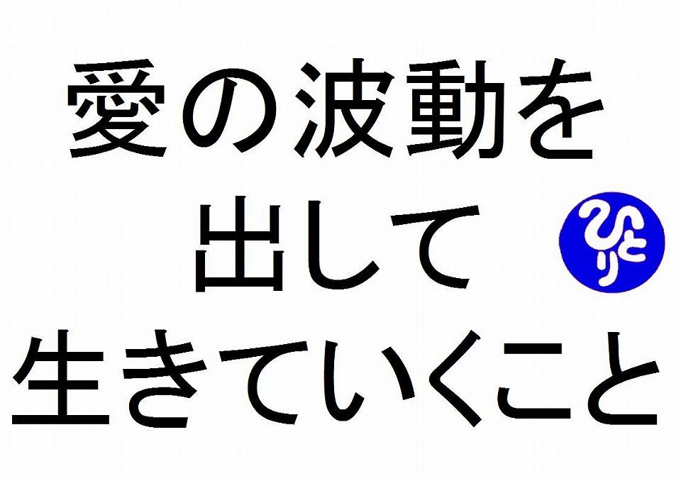 愛の波動を出して生きていくこと斎藤一人|仕事がうまくいく315のチカラ158