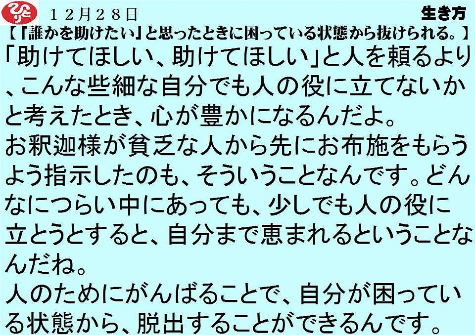 12月28日|誰かを助けたいと思ったときに困っている状態から抜けられる|一日一語斎藤一人|生き方