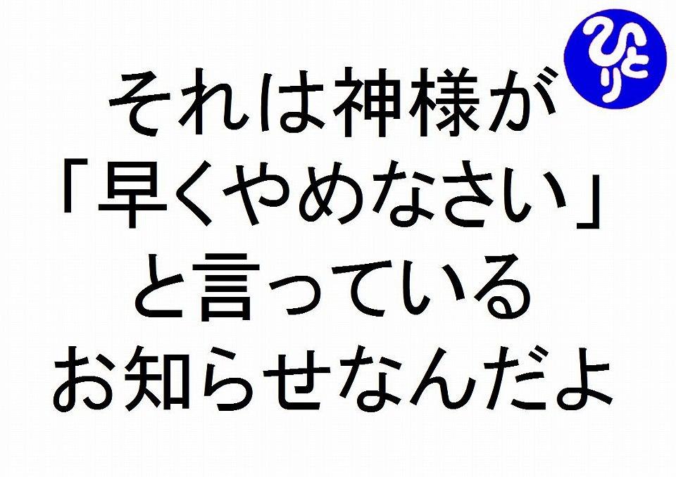 それは神様が早くやめなさいと言っているお知らせなんだよ斎藤一人 仕事がうまくいく315のチカラ171