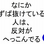 なにかずば抜けている人は反対がへっこんでる斎藤一人|仕事がうまくいく315のチカラ179