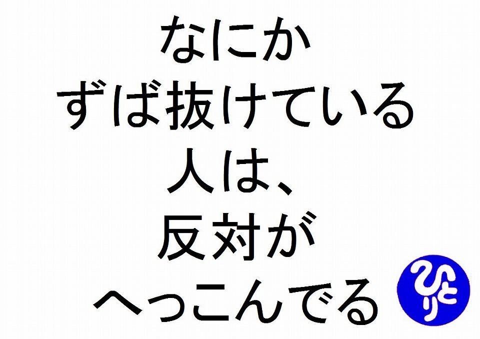 なにかずば抜けている人は反対がへっこんでる斎藤一人 仕事がうまくいく315のチカラ179