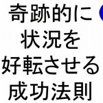 奇跡的に状況を好転させる成功法則斎藤一人|仕事がうまくいく315のチカラ182