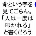 命という字を見てごらん人は一度は叩かれると書くだろう斎藤一人|仕事がうまくいく315のチカラ185