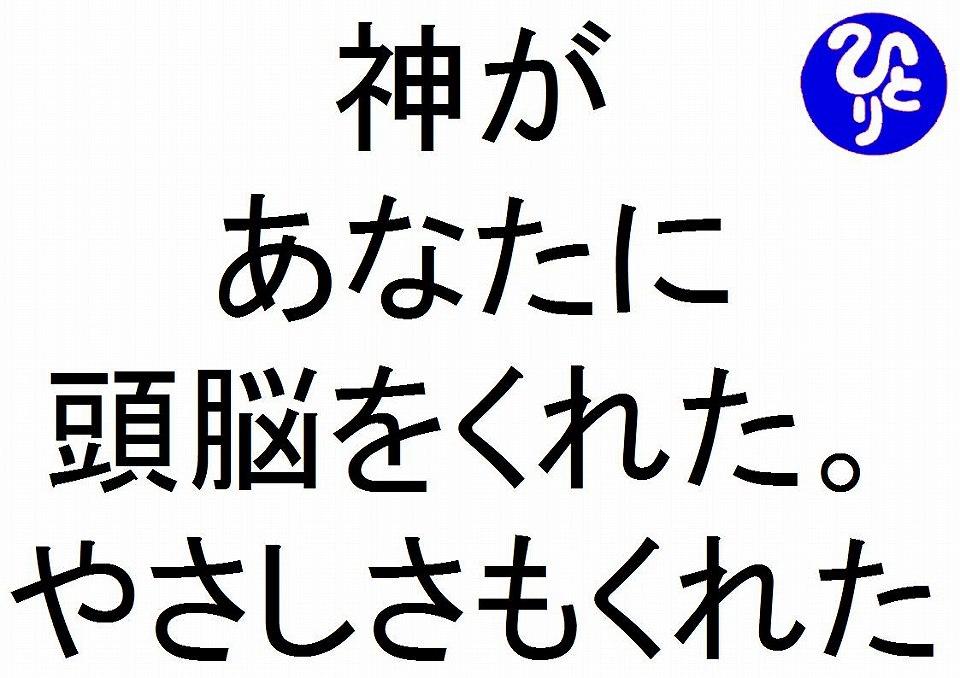 神があなたに頭脳をくれたやさしさもくれた斎藤一人|仕事がうまくいく315のチカラ188