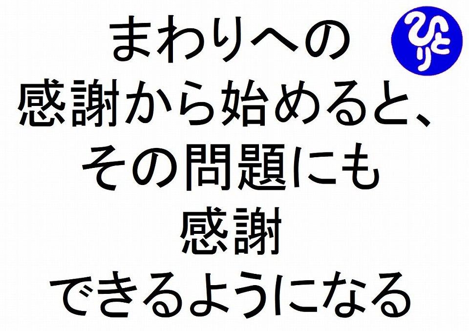 まわりへの感謝から始めるとその問題にも感謝できるようになる斎藤一人 仕事がうまくいく315のチカラ210