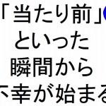 当たり前といった瞬間から不幸が始まる斎藤一人 仕事がうまくいく315のチカラ215