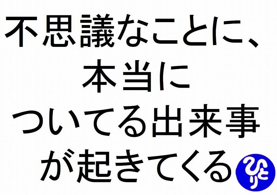 不思議なことに本当についてる出来事が起きてくる斎藤一人 仕事がうまくいく315のチカラ216