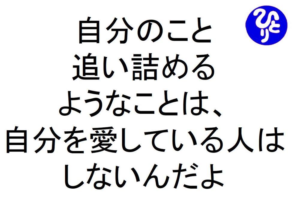 自分のこと追い詰めるようなことは自分を愛している人はしないんだよ斎藤一人|仕事がうまくいく315のチカラ242