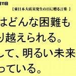 3月11日|東日本大震災発生の日に贈る言葉 |仕事一日一語斎藤一人|