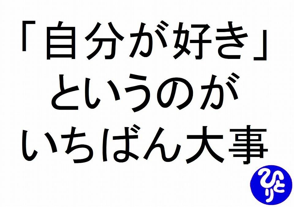 自分が好きというのがいちばん大事斎藤一人|仕事がうまくいく315のチカラ247