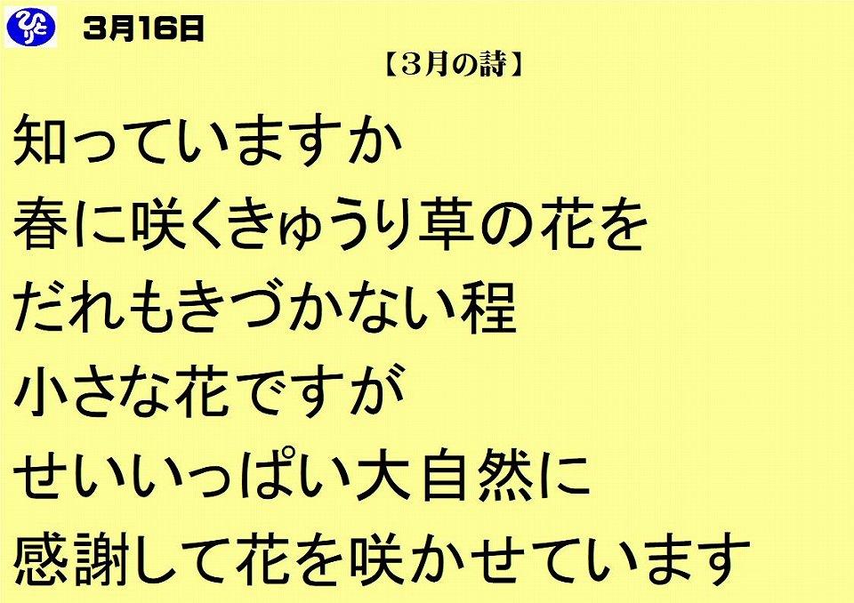 3月16日|3月の詩|仕事一日一語斎藤一人