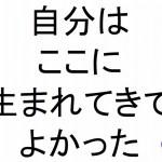 自分はここに生まれてきてよかった斎藤一人|仕事がうまくいく315のチカラ248