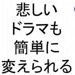 悲しいドラマも簡単に変えられる斎藤一人|仕事がうまくいく315のチカラ251