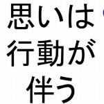 思いは行動が伴う斎藤一人|仕事がうまくいく315のチカラ253
