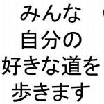 みんな自分の好きな道を歩きます斎藤一人|仕事がうまくいく315のチカラ261