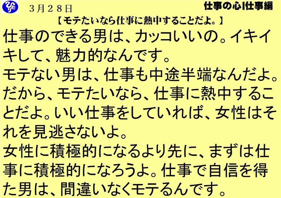 3月28日|モテたいなら仕事に熱中することだよ。|仕事一日一語斎藤一人|仕事の心