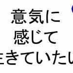 意気に感じて生きていたい斎藤一人|仕事がうまくいく315のチカラ267