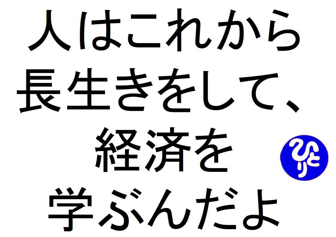 人はこれから長生きをして経済を学ぶんだよ斎藤一人 仕事がうまくいく315のチカラ282