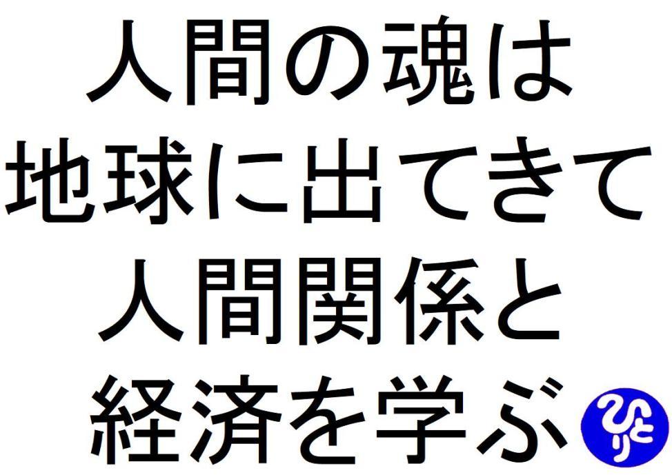 人間の魂は地球に出てきて人間関係と経済を学ぶ斎藤一人|仕事がうまくいく315のチカラ283