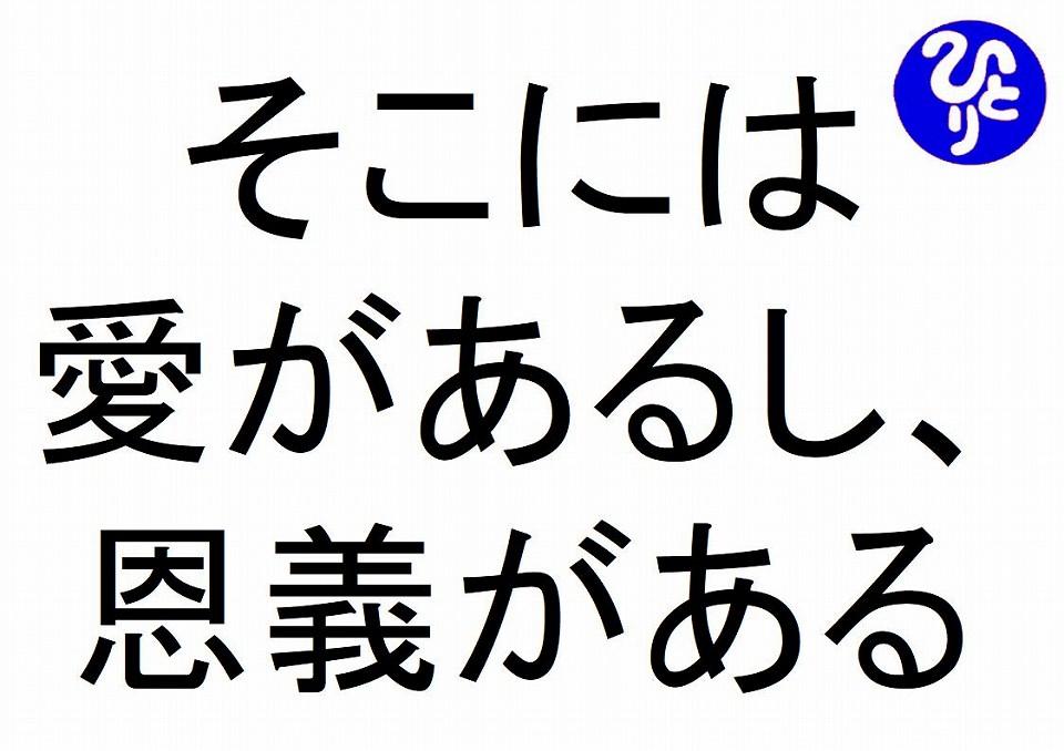 そこには愛があるし恩義がある斎藤一人|仕事がうまくいく315のチカラ268