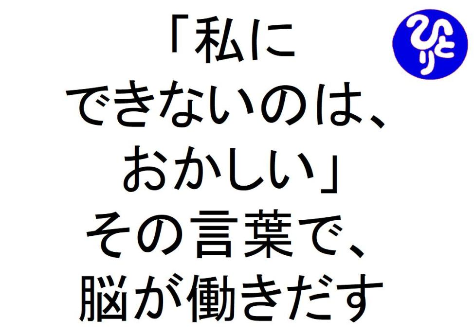 私にできないのはおかしいその言葉で脳が働きだす斎藤一人|仕事がうまくいく315のチカラ292