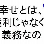 幸せとは権利じゃなく義務なの斎藤一人|仕事がうまくいく315のチカラ266