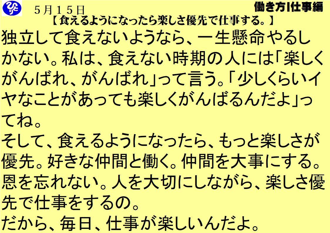 5月15日|食えるようになったら楽しさ優先で仕事する。|仕事一日一語斎藤一人|働き方