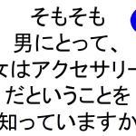 そもそも男にとって女はアクセサリーだということを知っていますか斎藤一人|仕事がうまくいく315のチカラ320