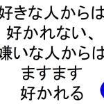 好きな人からは好かれない嫌いな人からはますます好かれる斎藤一人|仕事がうまくいく315のチカラ322