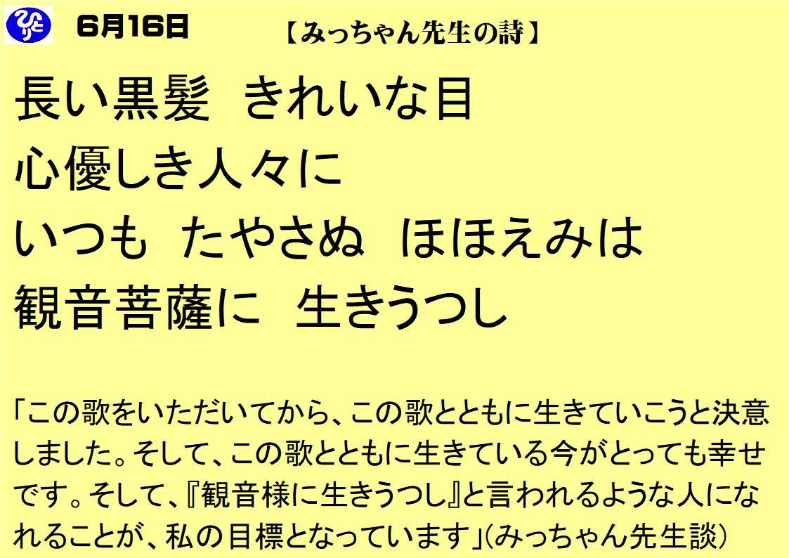 6月16日|みっちゃん先生の詩|仕事一日一語斎藤一人|