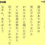 6月17日|一人さんの詩|仕事一日一語斎藤一人|