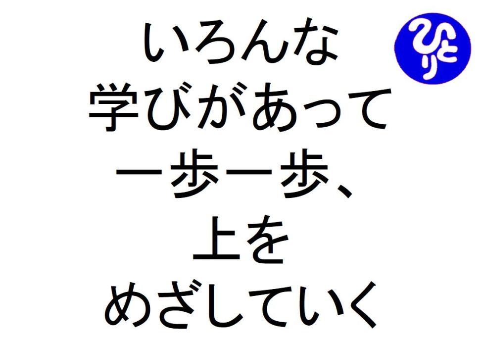 いろんな学びがあって一歩一歩上をめざしていく斎藤一人|仕事がうまくいく315のチカラ363
