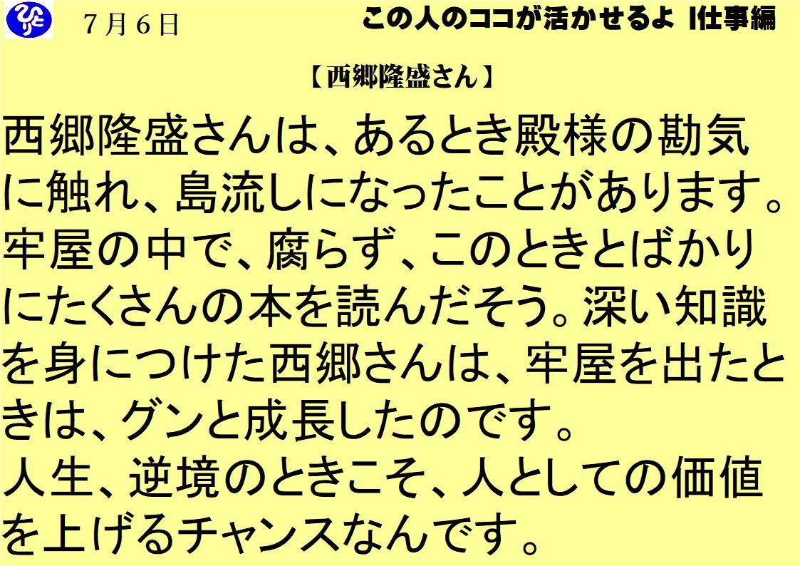 7月6日|西郷隆盛さん|仕事一日一語斎藤一人|
