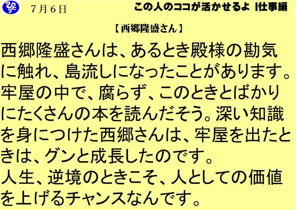 7月6日 西郷隆盛さん 仕事一日一語斎藤一人 