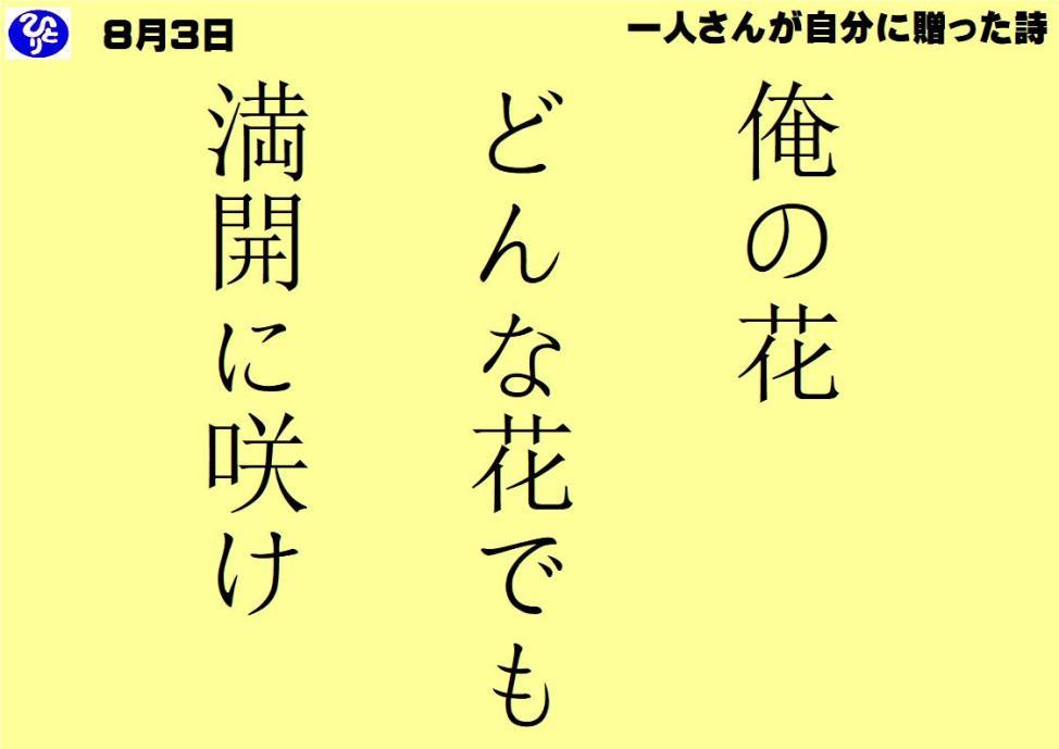 8月3日 一人さんが自分に贈った詩 仕事一日一語斎藤一人 