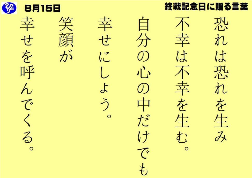 8月15日|終戦記念日に贈る言葉|仕事一日一語斎藤一人|