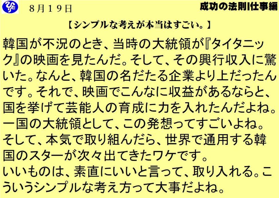 8月19日|シンプルな考えが本当はすごい。|仕事一日一語斎藤一人|成功の法則
