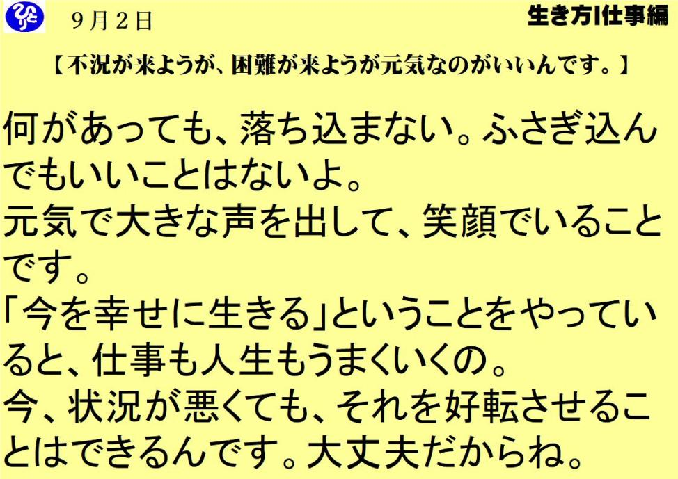9月2日 不況が来ようが困難が来ようが元気なのがいいんです。 仕事一日一語斎藤一人 生き方